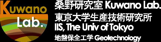 桑野研究室 Kuwano Lab. 東京大学 University of Tokyo